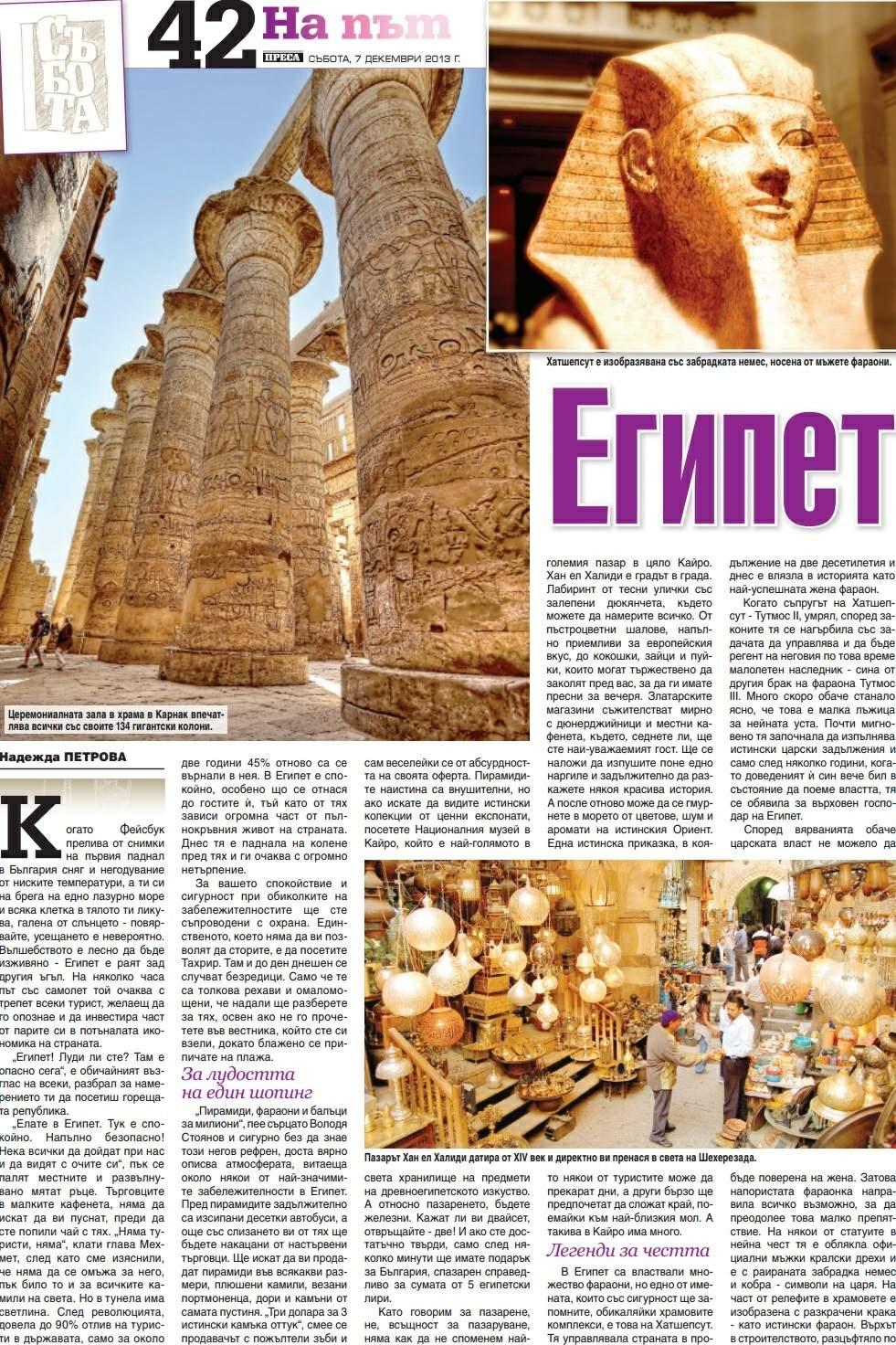 egipet-statia-1